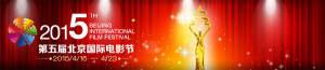beijing film festival 2015